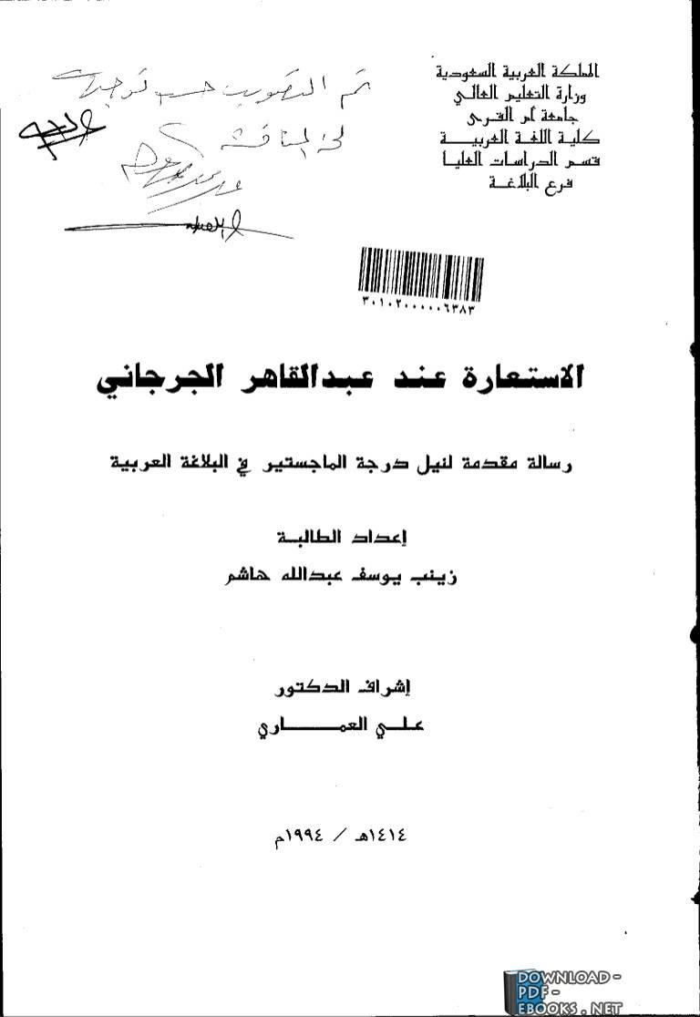 كتاب  الاستعارة عند عبد القاهر الجرجاني