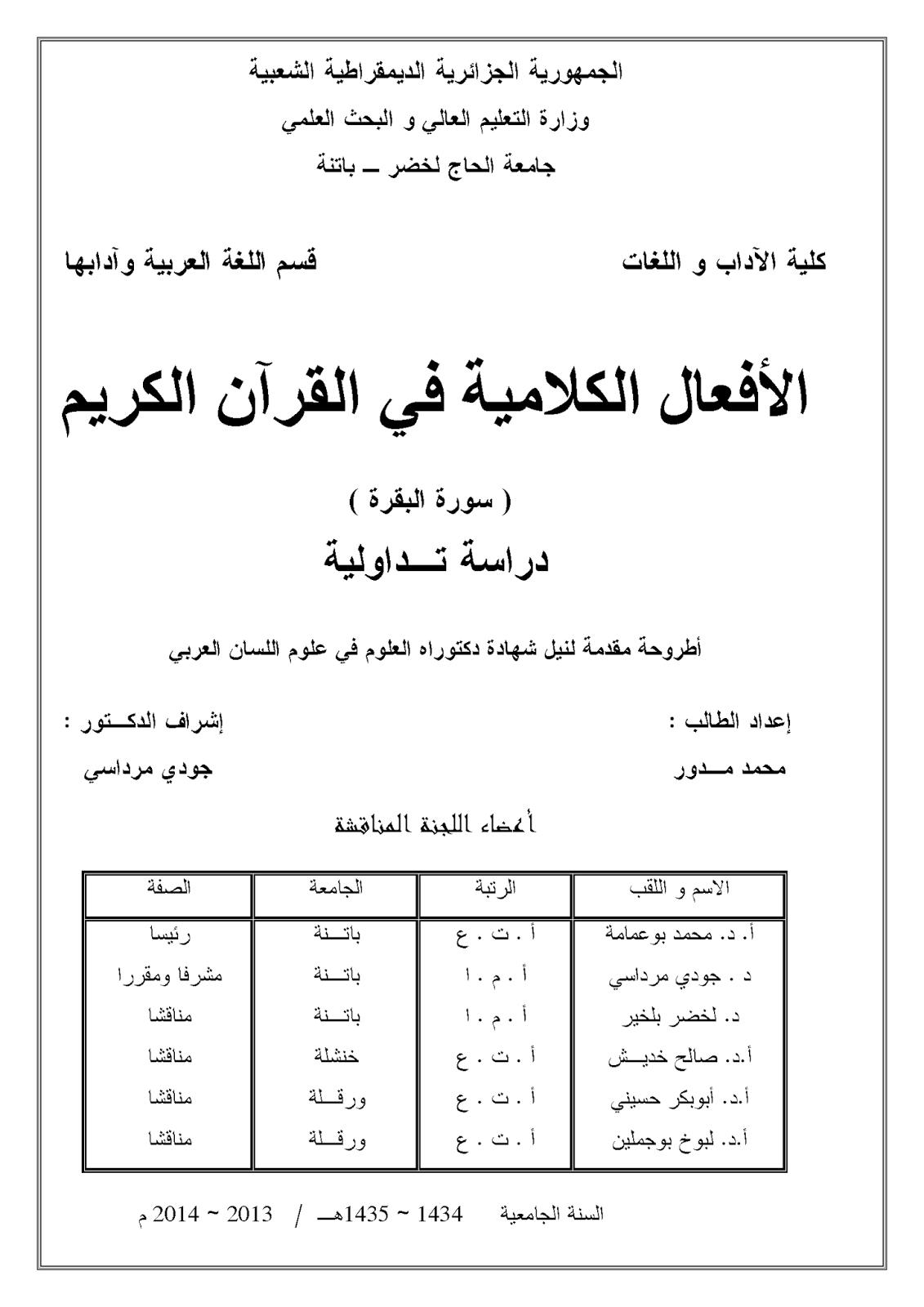 كتاب الأفعال الكلامية في القرآن الكريم سورة البقرة (دراسة تداولية)