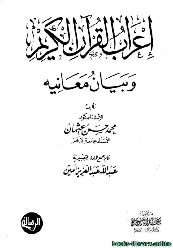 كتاب  إعراب القرآن الكريم وبيان معانيه (دار الرسالة)