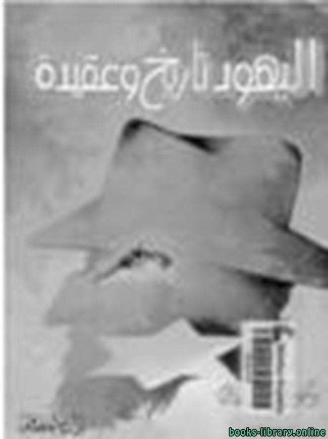 كتاب  اليهود تاريخ وعقيدة