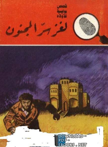 ❞ كتاب  لغز سر المجنون ❝