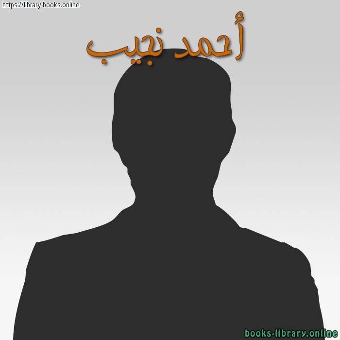 كتب أحمد نجيب