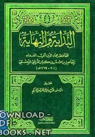 كتاب البداية والنهاية (ت: التركي) الجزء الأول