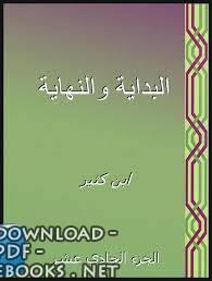 ❞ كتاب البداية والنهاية الجزء الحادي عشر  ❝