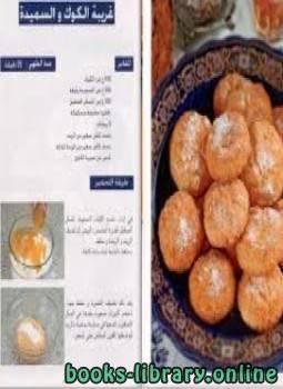 كتاب  حلويات من أناقة المغربية