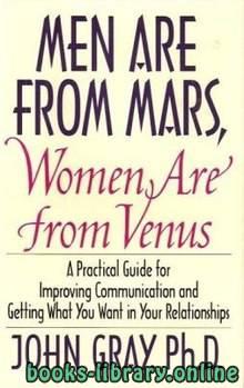 كتاب ملخص كتاب الرجال من المريخ والنساء من الزهرة