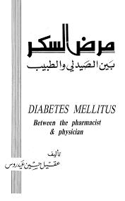 كتاب مرض السكر بين الصيدلي والطبيب