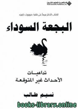 كتاب ملخص البجعة السوداء تداعيات الأحداث غير المتوقعة