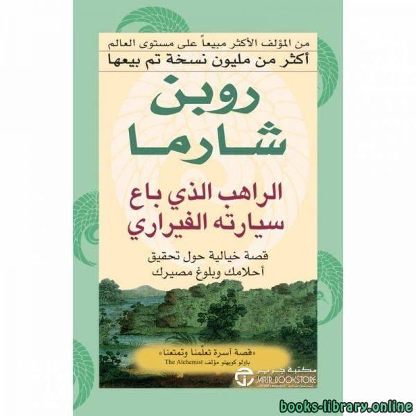 ❞ كتاب ملخص كتاب الراهب الذي باع سيارته الفيراري ❝