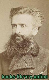 جوستاف لوبون