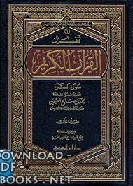 كتاب المجلد الأول من كتاب تفسير سورة البقرة