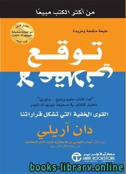 ❞ كتاب ملخص كتاب توقع لا عقلاني ❝
