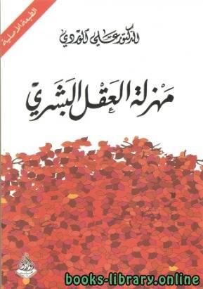 ❞ كتاب ملخص كتاب مهزلة العقل البشرى  ❝