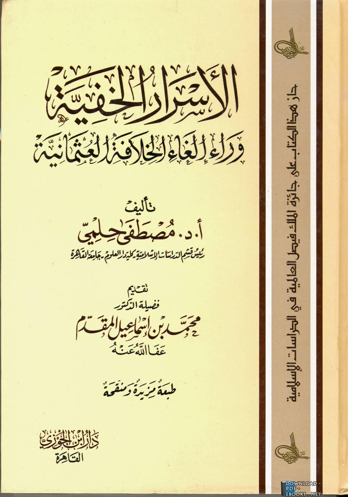 كتاب الأسرار الخفية وراء إلغاء الخلافة العثمانية
