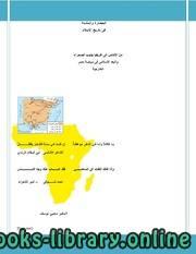 كتاب الحضارة والمأساة في تاريخ الإسلام  من الأندلس إلي إفريقيا جنوب الصحراء والبعد الإسلامي في سياسة مصر الخارجية