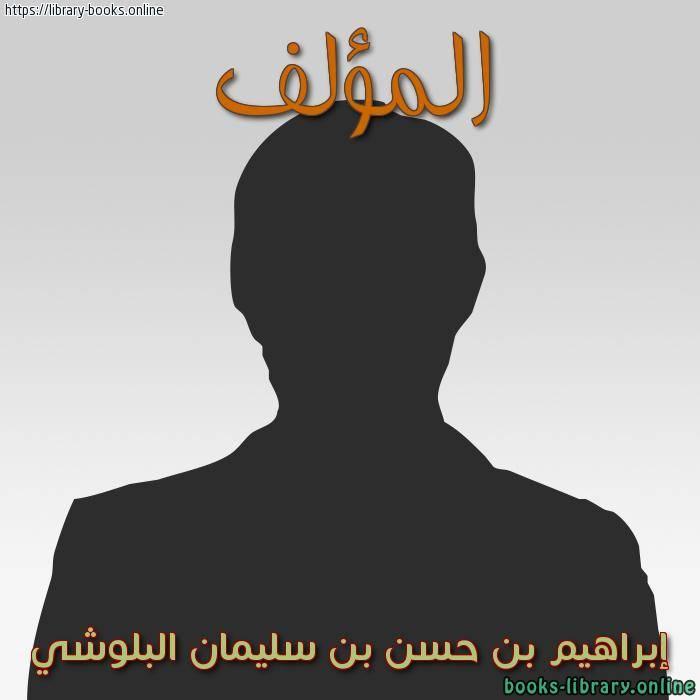 إبراهيم بن حسن بن سليمان البلوشي