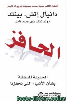 كتاب الحافز pdf