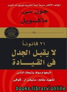 كتاب ملخص كتاب 21 قانون لا يقبل الجدل فى القيادة