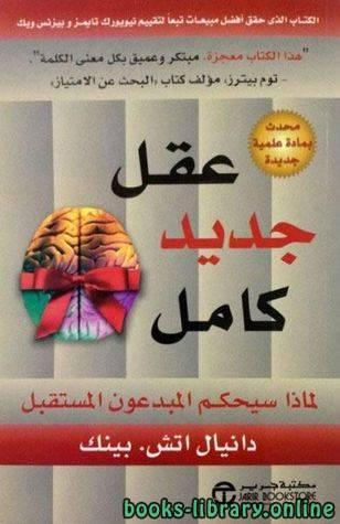 كتاب ملخص كتاب عقل جديد كامل