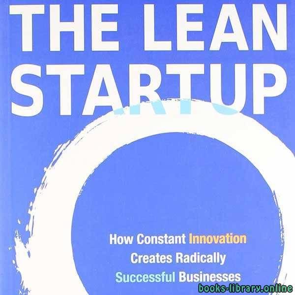 كتاب استراتيجية لين لتأسيس المشروعات او الشركة الناشئة المرنة