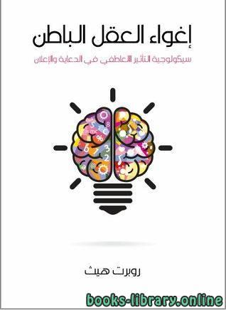 كتاب  إغواء العقل الباطن