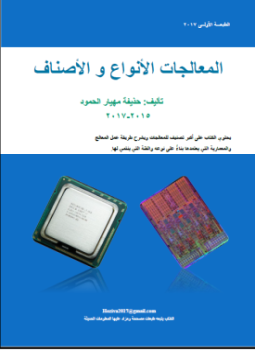 كتاب المعالجات الأنواع و الأصناف