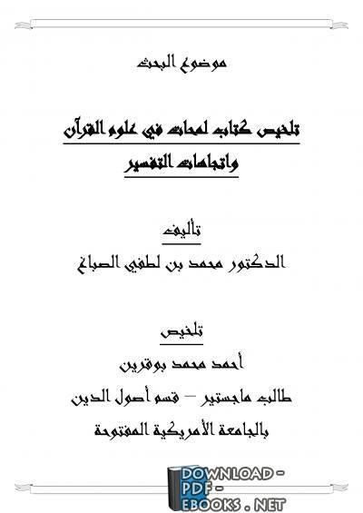 كتاب لمحات في علوم القرآن واتجاهات التفسير