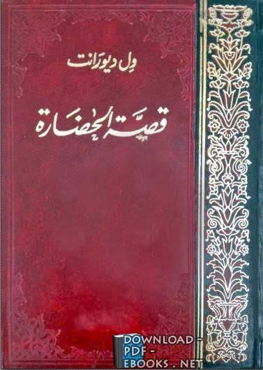 كتاب  قصة الحضارة مجلد 4 الشرق الأقصي الصين