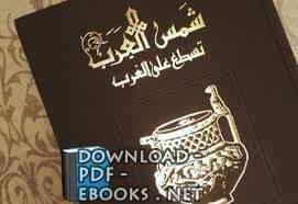 ❞ كتاب شمس العرب تسطع على الغرب  ❝