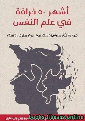 ❞ كتاب ملخص كتاب أشهر 50 خرافة فى علم النفس  ❝