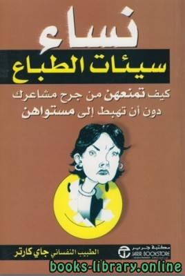 كتاب ملخص كتاب نساء سيئات الطبع