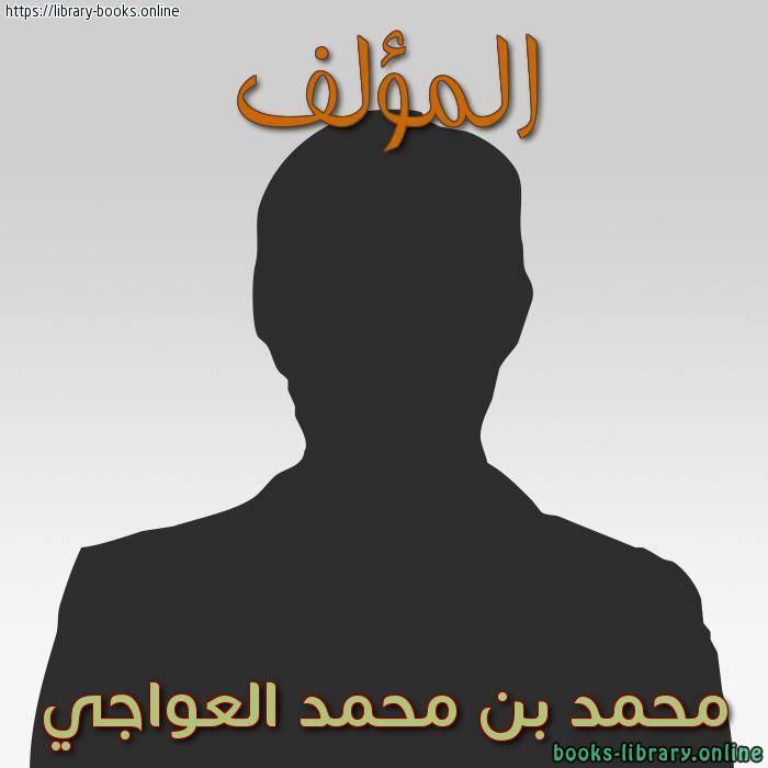 محمد بن محمد العواجي