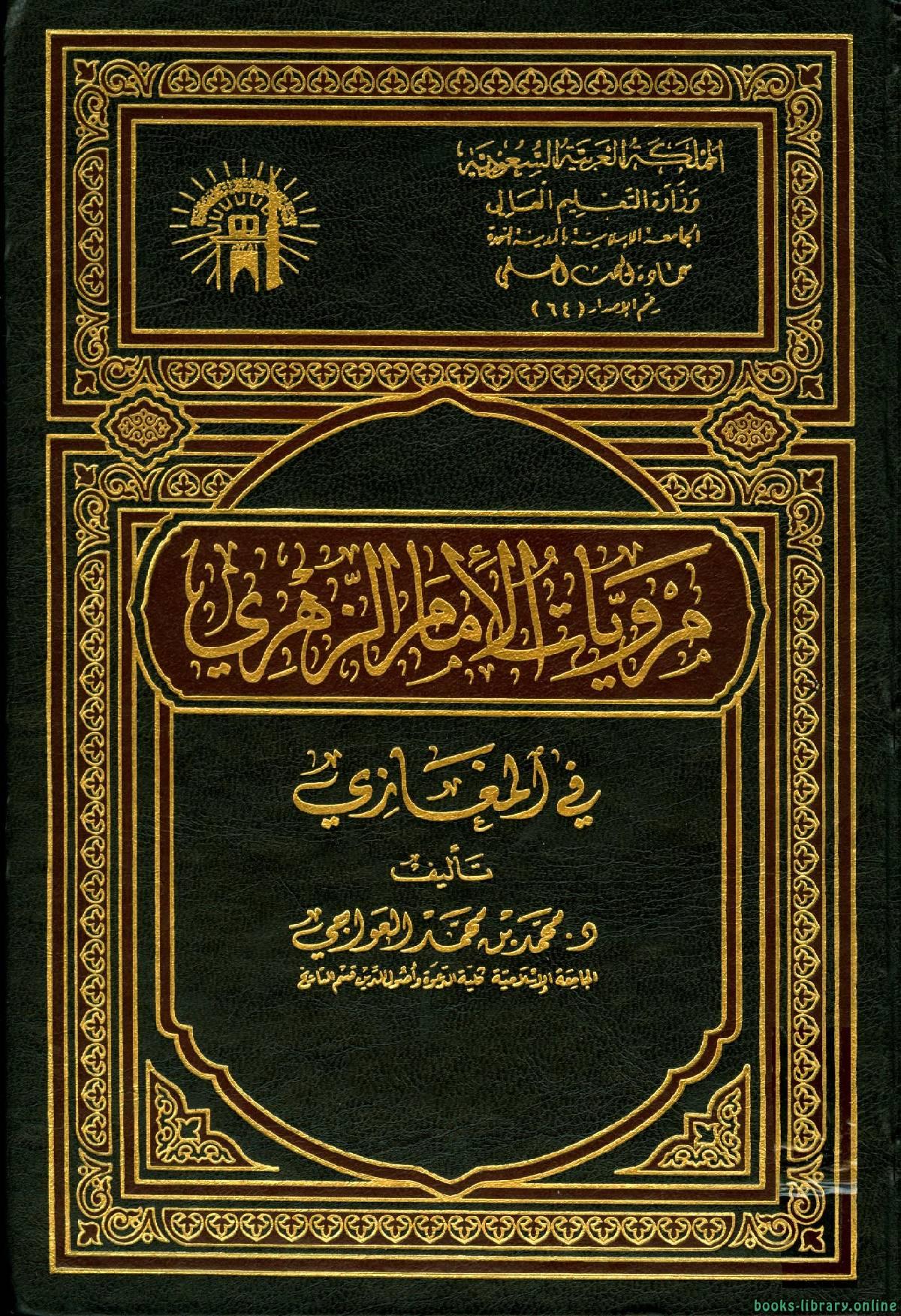كتاب  مرويات الإمام الزهري في المغازي
