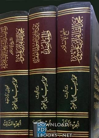كتاب  محمد الطاهر بن عاشور الجزء الثالث: مقاصد الشريعة الإسلامية
