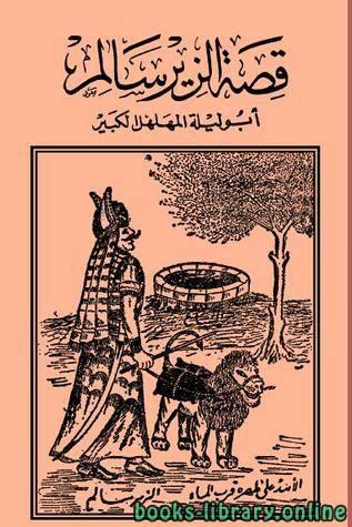 كتاب قصة الزير سالم