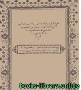 ❞ كتاب نزهة المجالس ومنتخب النفائس الجزء 2 ❝