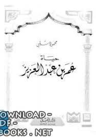 كتاب حياة عمر بن عبد العزيز