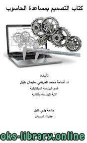 ❞ كتاب التصميم بمساعدة الحاسوب 2019 ❝
