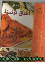 كتاب أطباق تونسية