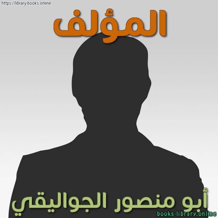 المعرب والدخيل في اللغة العربية وآدابها pdf