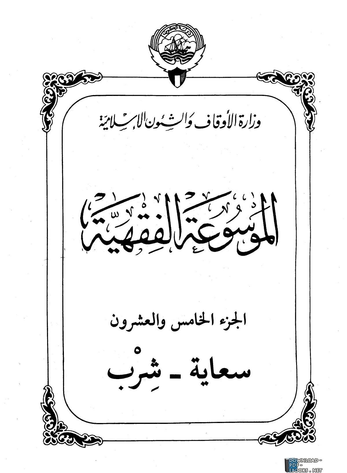 كتاب الموسوعة الفقهية الكويتية- الجزء الخامس والعشرون (سعاية – شرب)