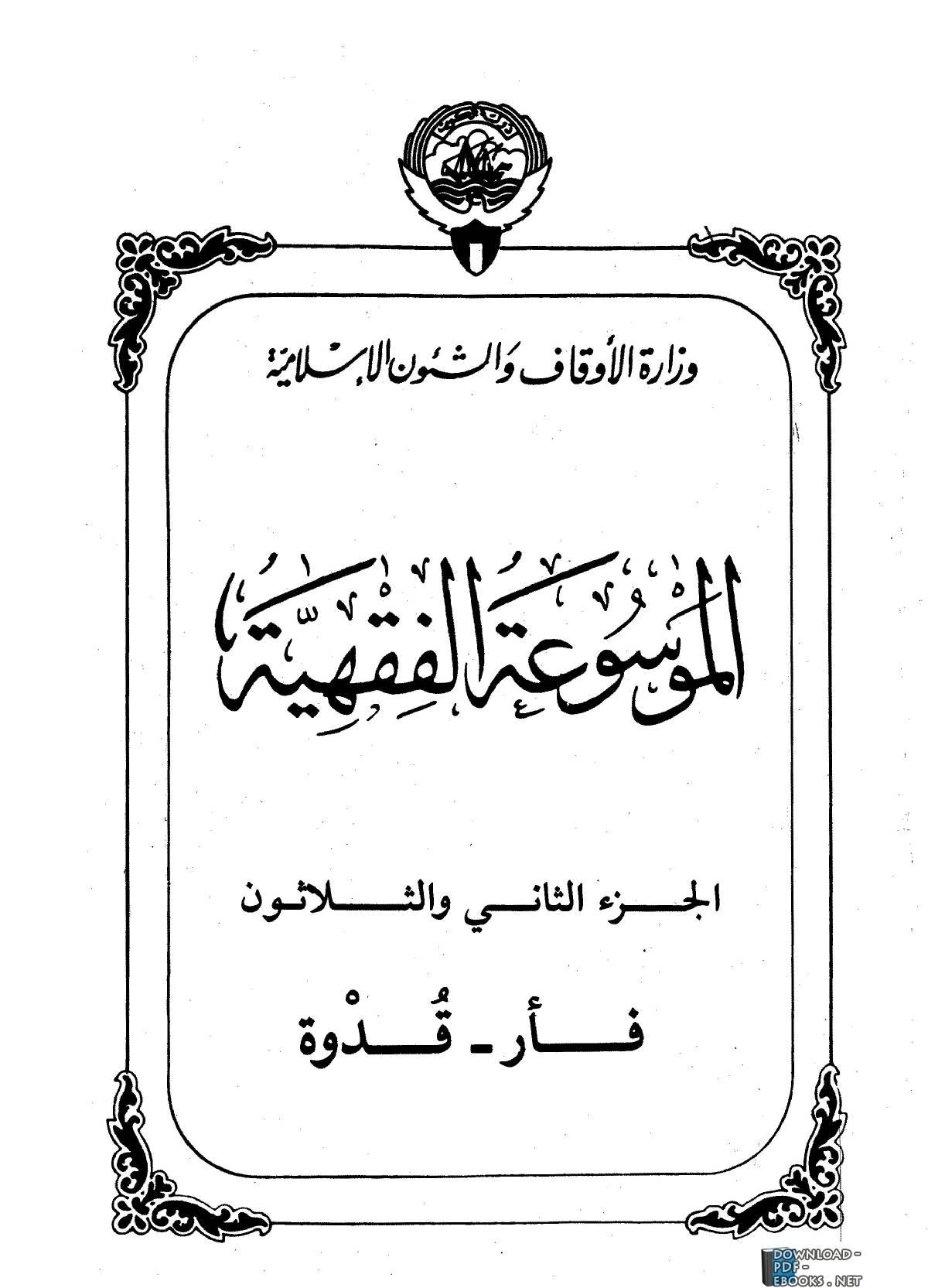 كتاب الموسوعة الفقهية الكويتية- الجزء الثاني والثلاثون (فأر – قدوة)