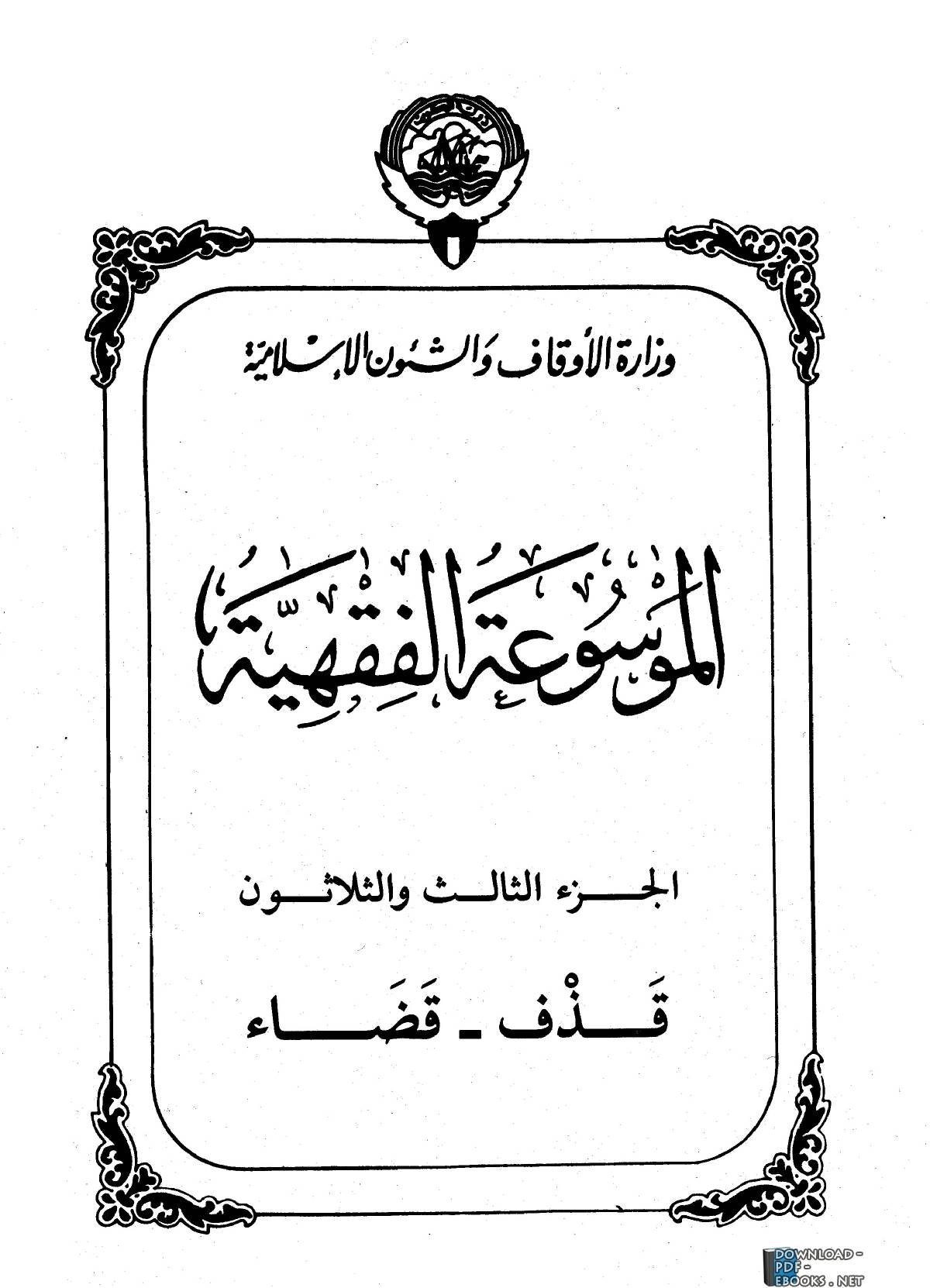 كتاب الموسوعة الفقهية الكويتية- الجزء الثالث والثلاثون (قذف – قضاء)