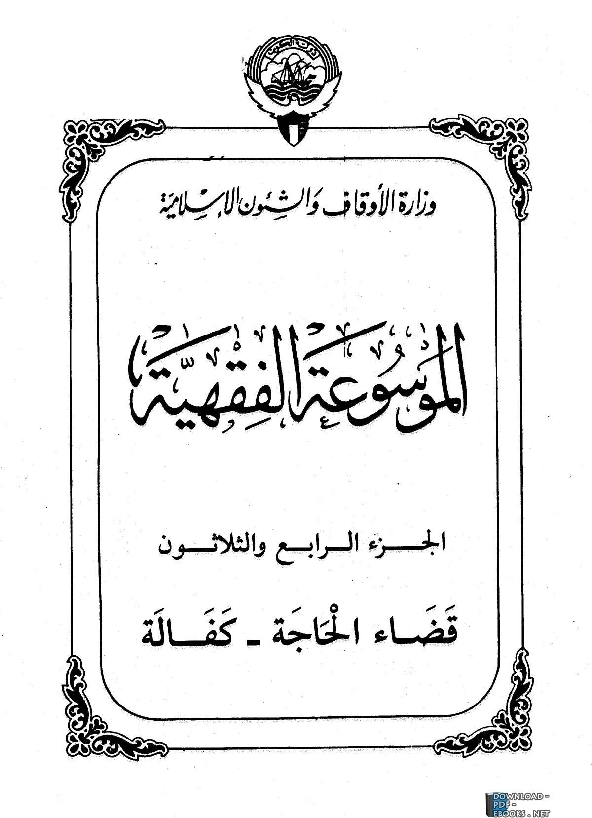 كتاب الموسوعة الفقهية الكويتية- الجزء الرابع والثلاثون (قضاء الحاجة – كفالة)