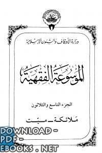 كتاب الموسوعة الفقهية الكويتية- الجزء التاسع والثلاثون (ملائكة – ميت)