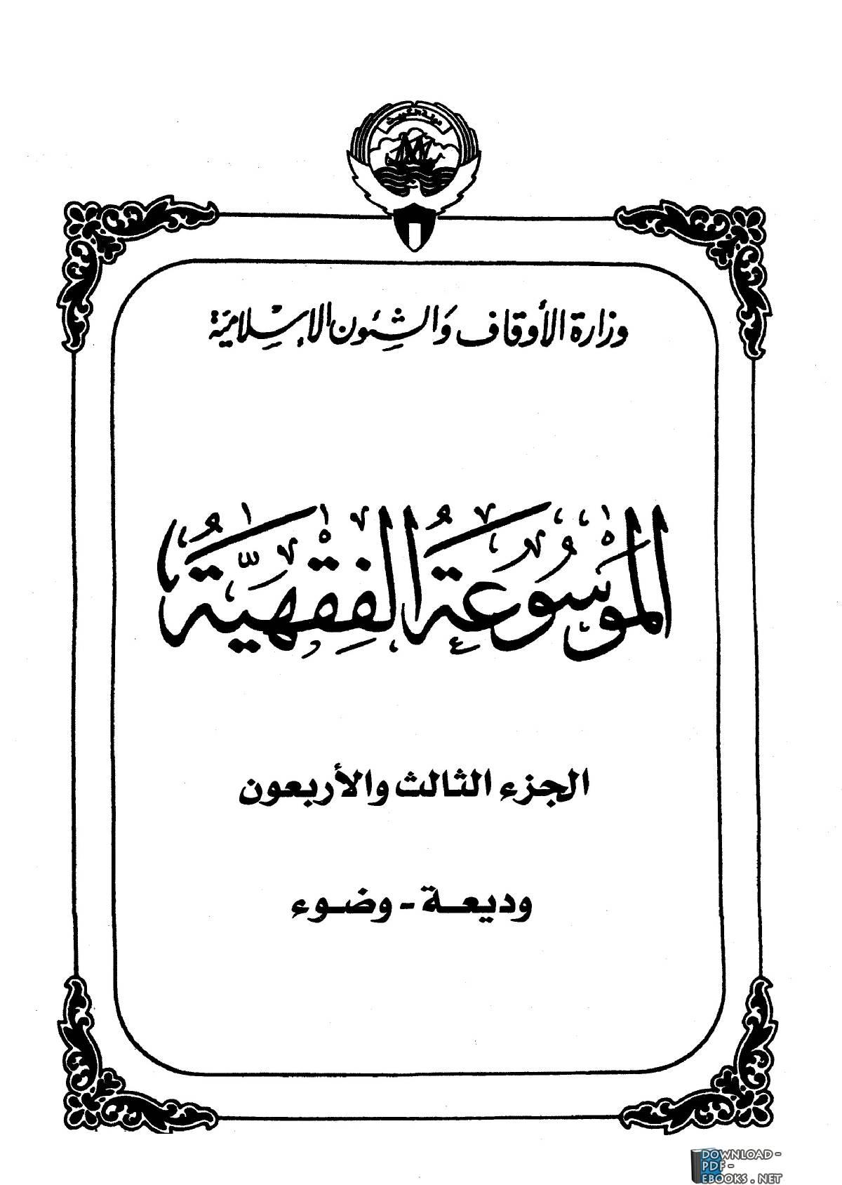 كتاب الموسوعة الفقهية الكويتية- الجزء الثالث والأربعون (وديعة – وضوء)