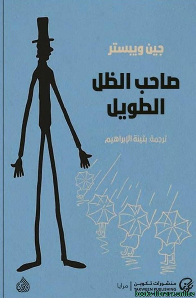 كتاب صاحب الظل الطويل