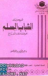 كتاب توجيه وإرشاد الشباب المسلم نحو قضاء وقت الفراغ