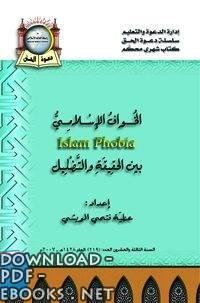 كتاب الخواف الإسلامي بين الحقيقة والتضليل