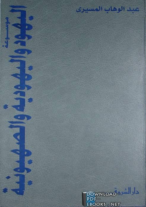 كتاب موسوعة اليهود واليهودية والصهيونية المجلد السابع: إسرائيل المستوطن الصهيوني
